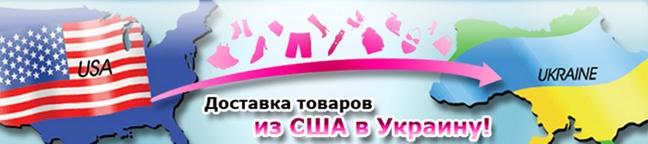 , 3 важнейшие причины заказать доставку товаров из США на сайте sale2ukraine.com.ua.