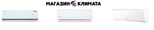 , Что нужно знать, прежде чем купить кондиционер? Рекомендации от компании «Klimat-Shop» в Украине