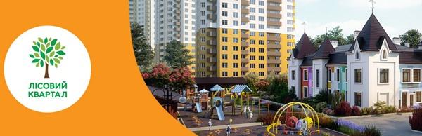 , Выбрать квартиру в ЖК «Лесной квартал» или «Крона Парк» в Броварах