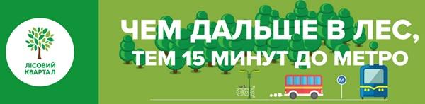 , Покупка квартиры в пригороде Киева в ЖК «Лесной квартал»